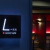新宿 L~エル secret cafe