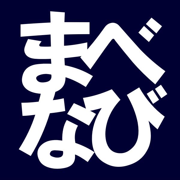 東京都内 | ハプニングバー・カップル喫茶のお店情報サイト【まべnavi】