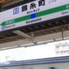 東京 錦糸町エリア特集