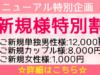 【渋谷 Silent Moon】リニューアル特別企画!
