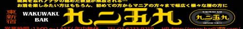 新宿 WAKUWAKU BAR 九二五九